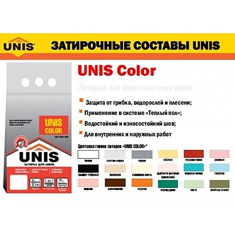 Затирки для швов UNIS COLORIT